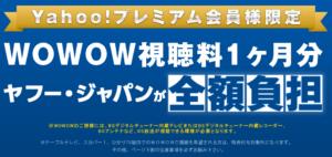 wowow 05